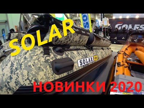 Новинки SOLAR / ОХОТА и РЫБОЛОВСТВО на РУСИ 2020