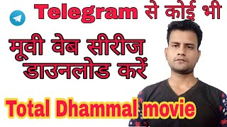 Gambar cover telegram se movie download kaise kare | How to download total dhamaal full movie HDRip