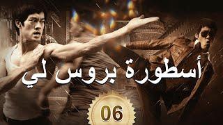 أسطورة بروس لي 6   CCTV Arabic