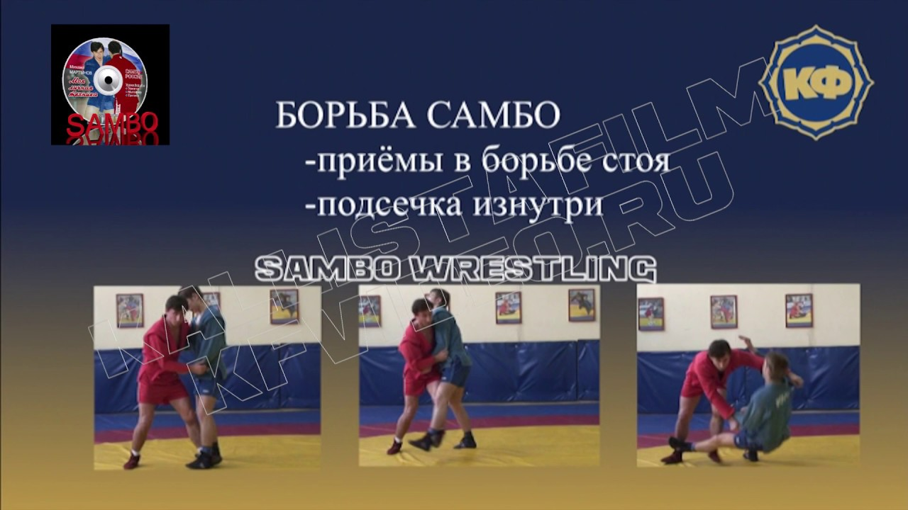 Техника борьбы самбо. Подсечка изнутри. kfvideo.ru