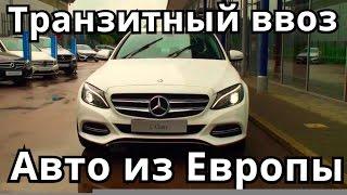 Авто с Европы. Транзитный ввоз(, 2016-08-28T21:54:48.000Z)