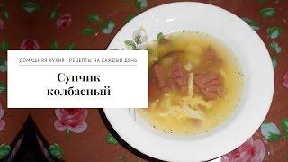 Колбасный супчик. EDILKA. Домашняя кухня - рецепты на каждый день.