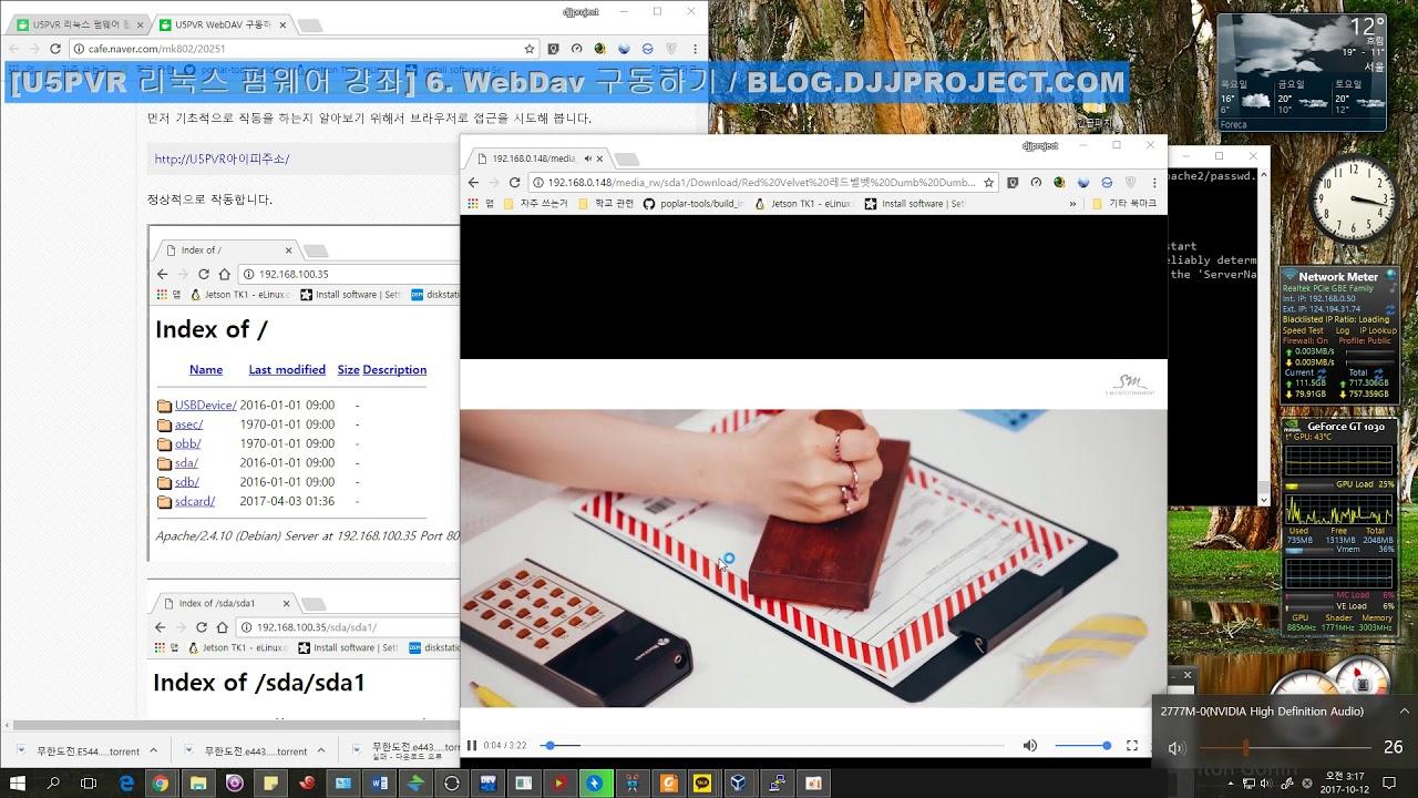 [U5PVR] 6 WebDAV 설정하기