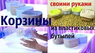 DIY: Как сделать красивые корзины для хранения из пластиковых бутылок