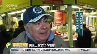 [中国财经报道]就爱吃牛排!阿根廷人面对货币暴贬18%仍大买牛肉| CCTV财经