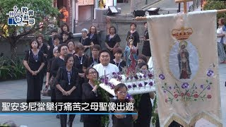 Publication Date: 2017-09-27 | Video Title: 【教會動態】聖安多尼堂舉行痛苦之母聖像出遊