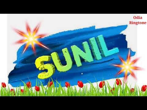 Images of Sunil Name Ringtone - #rock-cafe