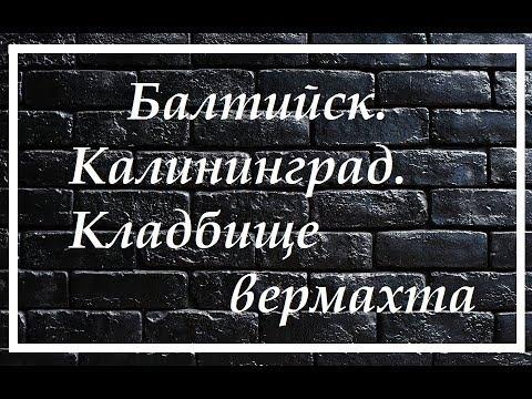 Калининград.Балтийск.Кладбище вермахта.