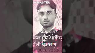 Love Gupta 7050685980 Video