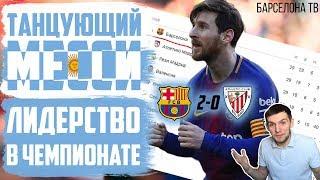 Барселона отрывается в Чемпионате Испании | Танец Месси и Золотой Мяч | Барселона 2-0 Атлетик