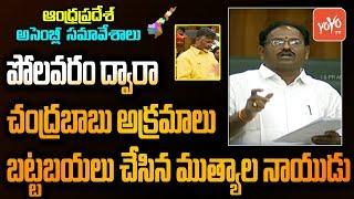 Madugula MLA Budi Mutyala Naidu Fires on Chandrababu Polavaram Project | AP Assembly | YS Jagan