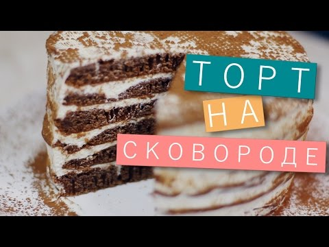 Торт на сковороде кулинарный рецепт