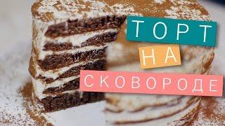 Шоколадный торт на сковороде / Рецепты и Реальность / Вып. 155