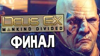Это прохождение и концовка walkthrough and ending Deus Ex Mankind Divided  Деус Экс Мэнкайнд Дивайдед на русском языке  Подп