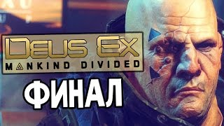 Deus Ex: Mankind Divided Прохождение На Русском #9 — ФИНАЛ / Ending