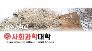 전주대학교 사회과학대학 홍보 영상