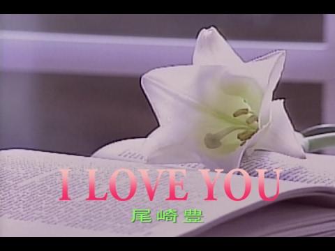 I LOVE YOU (カラオケ) 尾崎豊