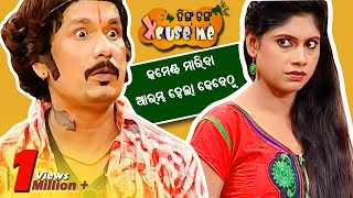କାହିଁକି କମେଣ୍ଟ ମରାଯାଏ ? Ding Dung Excuse Me Ep 17 | Papu Pam Pam Odia Comedy | Papu as a Loafer