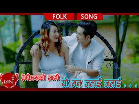 New Lok Dohori 2075 | Yo Man Jalai Jalai - Sagar Ratna GM & Laxmi Rana Ft.Krishna Pun, Sabina Grunug