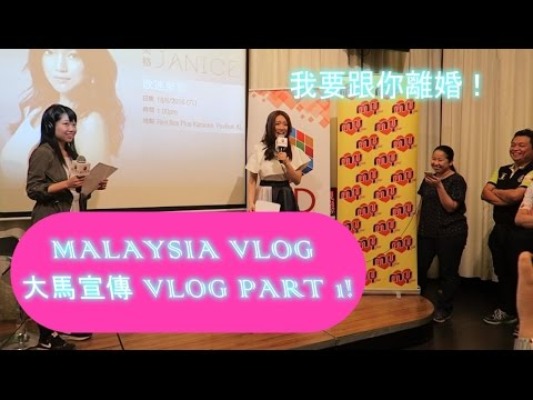 MALAYSIA PRESS TOUR VLOG!! (Part 1)
