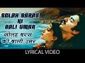 Solah Baras Ki with lyrics सोलह बरस की बाली उम्र गाने के बोल Ek Duje Ke Liye Kamaal Hassan Rati