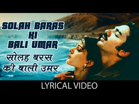 Solah Baras Ki With Lyrics | सोलह बरस की बाली उम्र गाने के बोल |Ek Duje Ke Liye| Kamaal Hassan/Rati