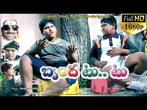 Brinda To Two Telugu Latest Movie    2015