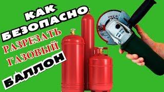 Как правильно разрезать газовый баллон болгаркой, видео