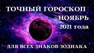 Точный Гороскоп на НОЯБРЬ 2021 для ВСЕХ ЗНАКОВ ЗОДИАКА┃#гороскоп #ноябрь #2021 #длявсехзнаков #успех