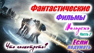КРУТЫЕ ФАНТАСТИЧЕСКИЕ ФИЛЬМЫ  МОЛОДЕЖ  Ч 2