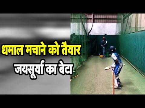Sanath Jayasuriya Son Is Ready To Roar Like Father | Sports Tak