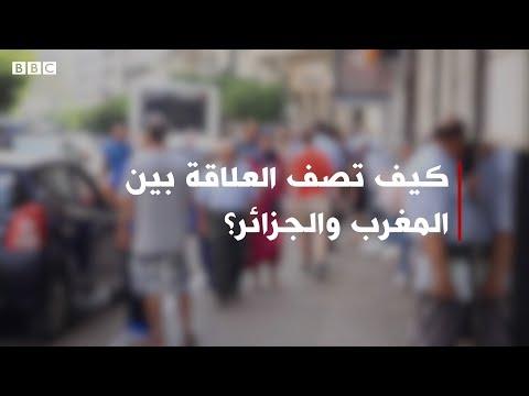 المغرب والجزائر: -خاوة خاوة- أم صراع الأخوة؟ | بي بي سي إكسترا  - نشر قبل 12 دقيقة