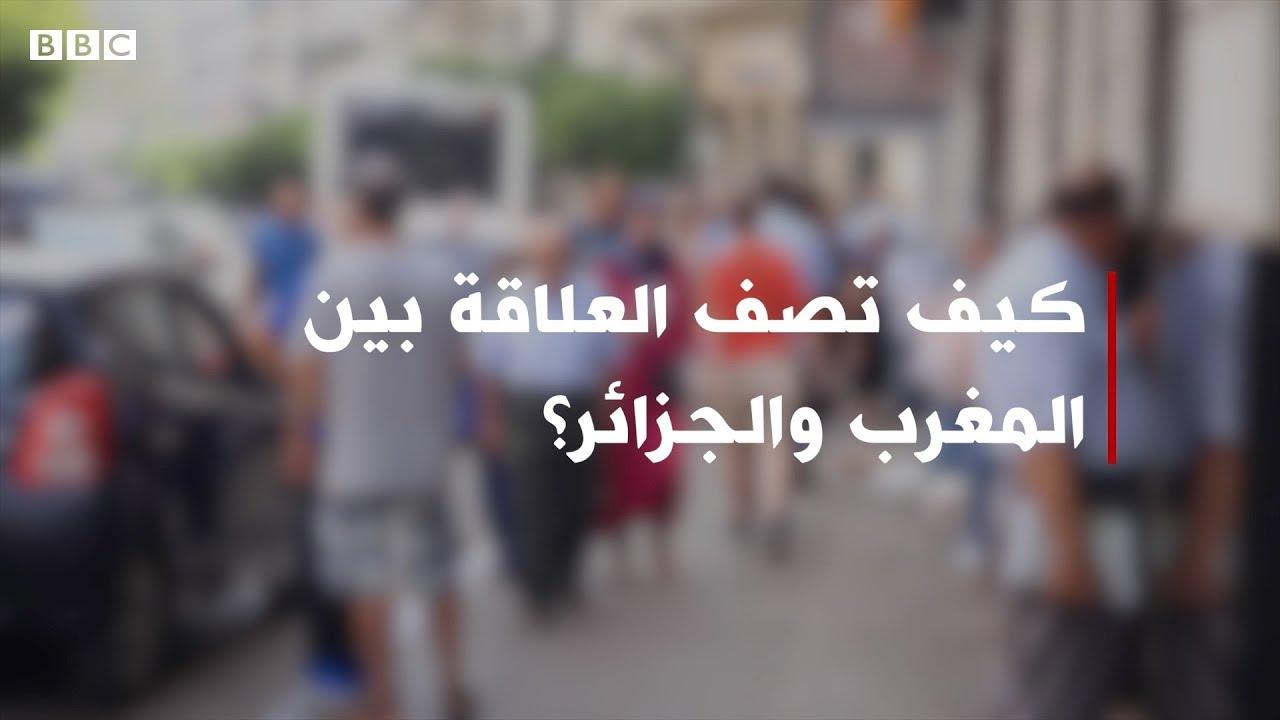 BBC عربية:المغرب والجزائر: