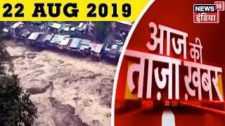 Aaj Ki Taaza Khabar-22 August, 2019 की बड़ी खबरें | Top Afternoon Headlines at 12 PM