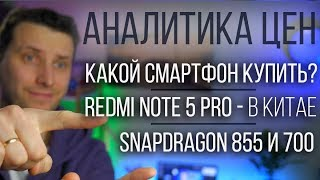 Аналитика цен: Redmi Note 5 Pro в Китае, новые процессоры Snapdragon 855 и серия 700