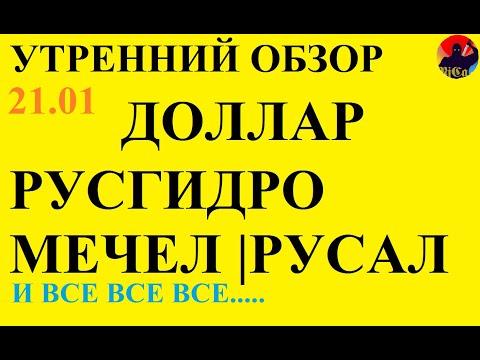 ММВБ, Доллар,Евро,Газпром, Новатэк, Лукойл, Сбер, ВТБ, Северсталь,ГМК, Русгидро,Россети, Мечел,Русал