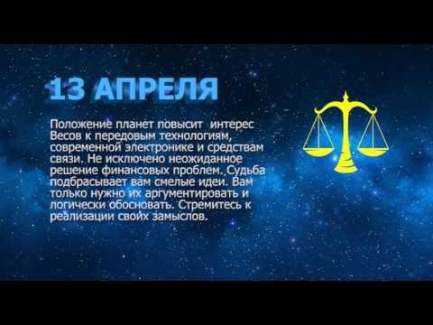 ГОРОСКОП 13.04.17