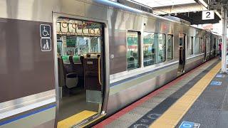 東海道・山陽線(新快速)車窓[1/2]大阪→三ノ宮/ 225系 大阪717発(姫路行)