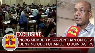 Exclusive : NCBC Member Kharventhan on Govt denying OBCs 'chance' to join IAS, IPS - Thanthi TV