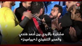 لحظة تعدي أحمد فتحي بالأيدي على إداري بيراميدز: «عايز يكسب» أشعلت غضبه (فيديو) | المصري اليوم