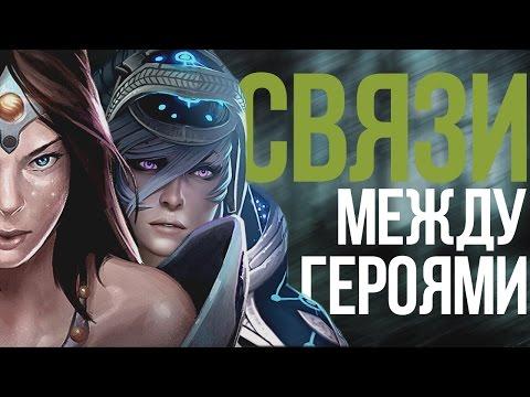 видео: СВЯЗИ МЕЖДУ ГЕРОЯМИ ДОТЫ 2