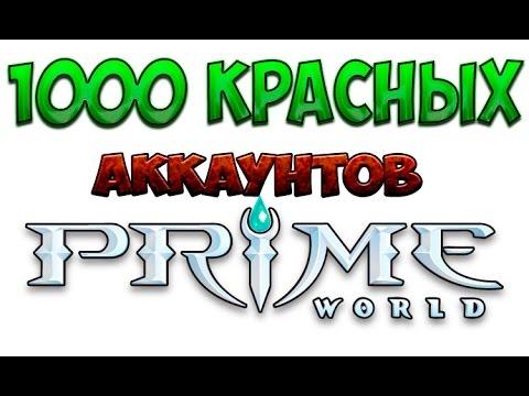 видео: 1000 красных аккаунтов prime world