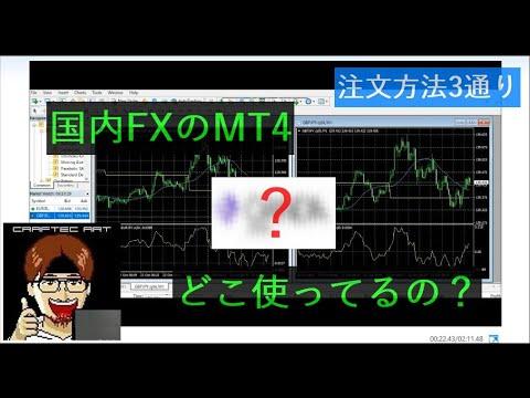 [ POKER X FOREX ]国内FXのMT4は、どこを使ってる? - 某外資系 - ※ 2019年10月23日(水) ※ MT4 発注方法3通り (2.16)