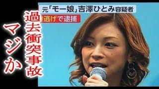 チャンネル登録おねがいします('◇'♪⇒https://goo.gl/ORAFZJ 吉澤ひとみ...