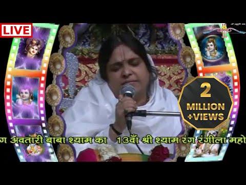 आसरा इस जहाँ का मिले ना मिले  # sadhvi purnima# shyam baba bhajan