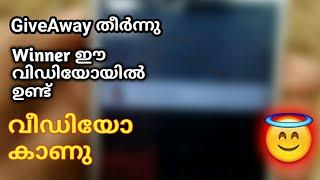 Giveaway തീർന്നു | വിജയി ഈ വിഡിയോയിൽ ഉണ്ട് | Support ചെയുക  | Malayalam Tech | Malayali Tech