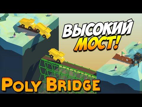 Poly Bridge   Высокий мост! #14