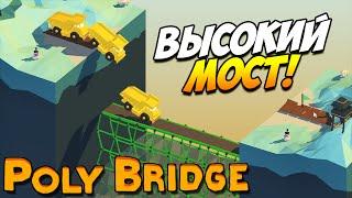 Poly Bridge | Высокий мост! #14
