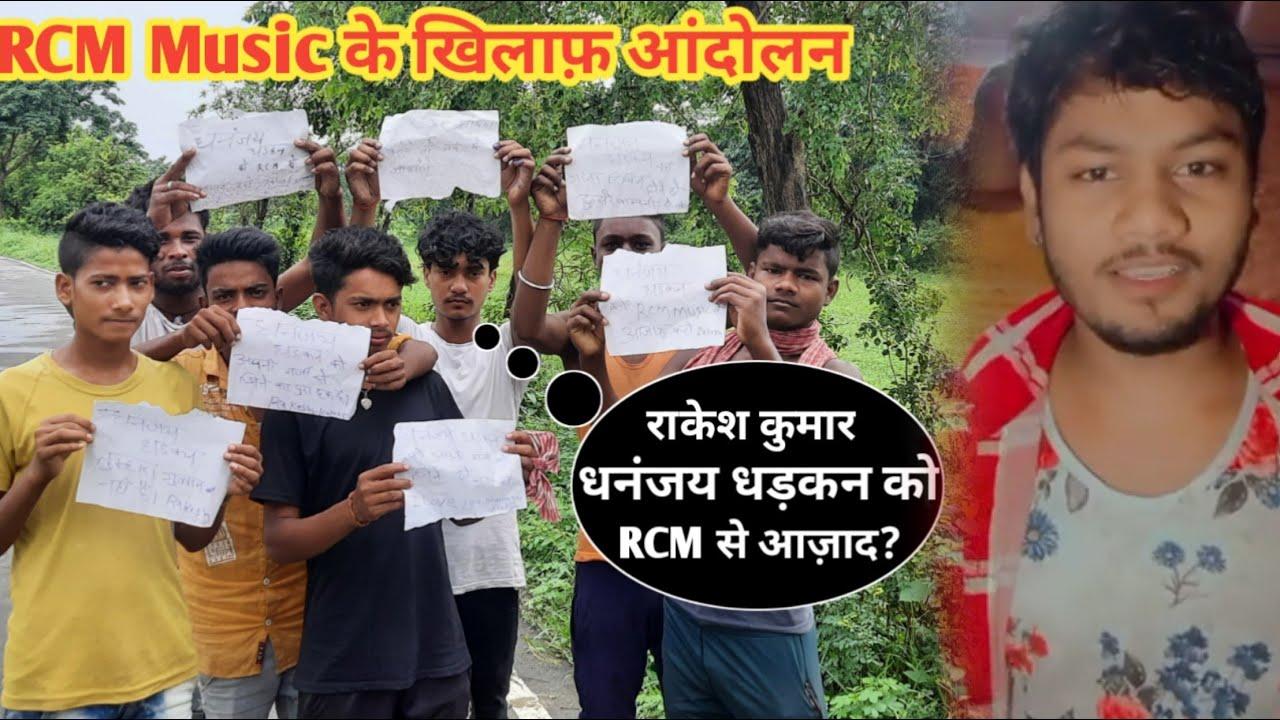 Dhananjay Dhadkan के Support मैं उतरे fan's और देखिए किया बोले RCM Music के बारे मैं    #Dhananjay