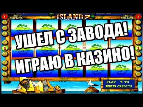Скачать игровые автоматы на айпад